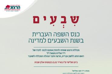 כנס השפה העברית