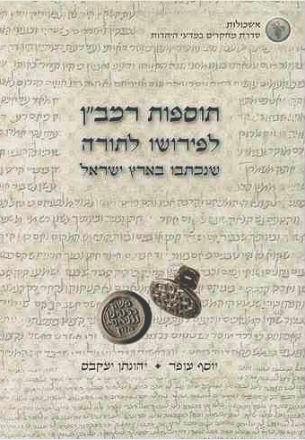 """תוספות רמב""""ן לפירושו לתורה שנכתבו בארץ ישראל"""