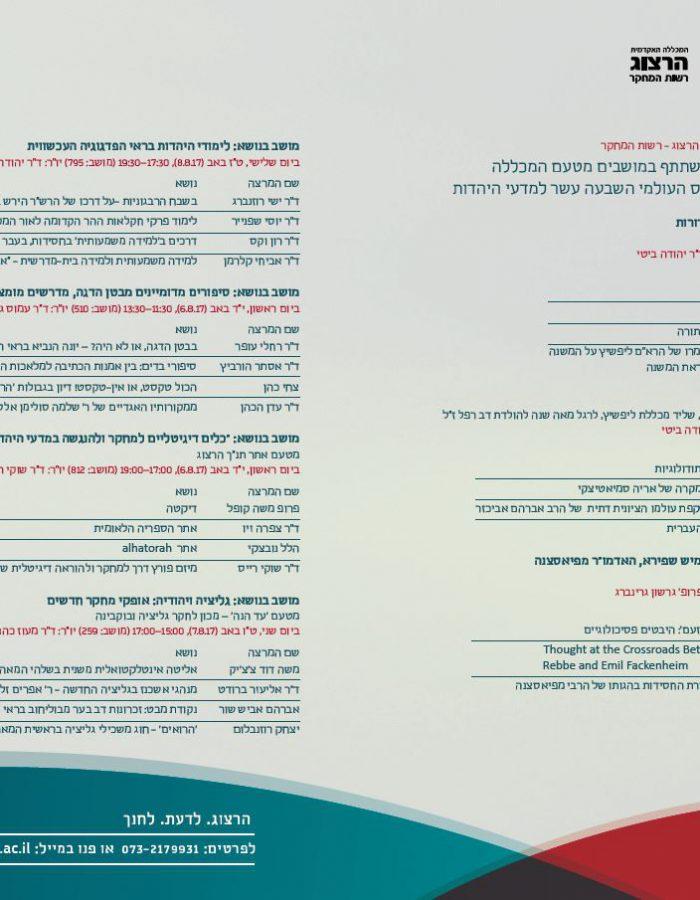הרצאות הקונגרס העולמי ה17